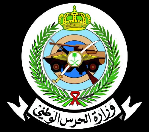 وزارة الحرس الوطني السعودي