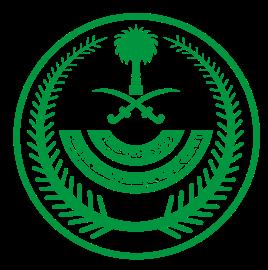 وزارة الداخلية المملكة العربية السعودية